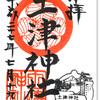 土津神社の御朱印(福島・猪苗代町)〜濃霧の磐梯吾妻スカイラインに突っ込む
