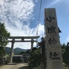 【長崎県雲仙市】小濱神社