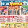 長崎店「冬物大処分市」セール開催☆