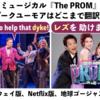 ミュージカル『The PROM』:差別的なダークユーモアはどこまで翻訳できる??(2)〜ブロードウェイ版、Netflix版、地球ゴージャス版を観て〜