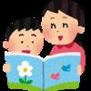 絵本の読み聞かせならぬ、お話の読み聞かせを始めました。