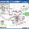 3月4日・月曜日 【鉄分補給28:最終のぞみで帰ってこれる大阪の駅はどこまで?改訂版】
