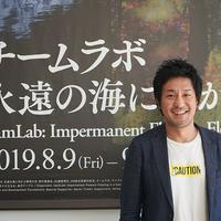 チームラボ代表の猪子 寿之さんにインタビュー!金沢で開催中の「チームラボ 永遠の海に浮かぶ無常の花」についてお話聞いてきました