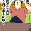 GTIアフィリエイター見参っ!