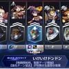 メギド72:vs変貌貝姫リリィ
