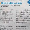 島崎和歌子さんの「何かいい事きっとある」が収録されているCD…『映画ドラえもん主題歌大全集』を聴く☆