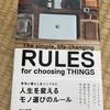 何を残して、何を入れ替えて行くか:読書録「人生を変えるモノ選びのルール」
