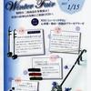 二胡 Winter Fairのお知らせ