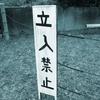 【日本人が無くした「慮る」ということ】〜自民は嫌いだけど、部分的な理解はある。100点はあり得ない〜