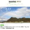 SUUMOタウンに僕の地元、兵庫県西脇市を紹介する記事を寄稿しました