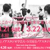 【新着WS】art ballet intensive主催 左右木健一氏オープンワークショップ