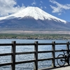 横浜から山中湖まで富士山を見に行く日帰りロングライド