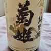 「菊姫」純米酒 金剱(きんけん) 1800ml