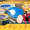【商品レビュー】「エッグシッター」卵に座っても割れない!?TVで話題になった高反発ジェルクッションを紹介!