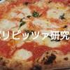 やっぱりナポリピッツァ!奈良県香芝市の名店に行ってきたよ。