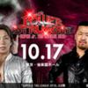 10.17 新日本プロレス Road to PowerStrugele 後楽園ホール大会 ツイート解析
