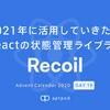2021年に活用していきたいReactの状態管理ライブラリRecoil