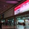 中国北京を行く🇨🇳 北京空港からの移動とホテル周辺の街並み