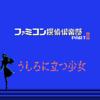 ファミコン探偵倶楽部PartⅡ うしろに立つ少女