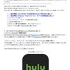 Huluが大幅リニューアルでhappyon.jpへドメイン変更という暴挙に出た話