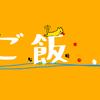 【ブログデザイン】自分でイラストを描いてみたシリーズ【お絵描きのススメ!】