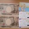 「お年玉袋」の中から2万円見つけたwww!