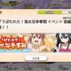 【ゆゆゆい】期間限定イベント【うばわれた!海水浴争奪戦 後編】攻略
