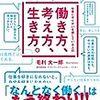 「仕事にやりがいを感じている人の働き方、考え方、生き方」☆毛利大一郎を読んで