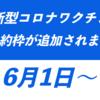 6月1日〜新型コロナワクチンの予約枠拡大