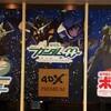 サンライズの劇場版アニメをシネコンの4DXで見たいですか?