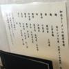ラーメン屋 徳川町「如水」の食レポ!