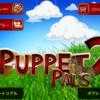 いわゆるお子様用アプリなんですが、この「Puppet Pals 2」は飛び道具になるかも
