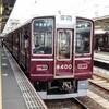 阪急、今日は何系?553★増結…20210922