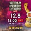 12.8 新日本プロレス WORLD TAG LEAGUE 優勝決定戦 ツイート解析