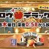 『ゴロウ・デラックス』3月にて終了を正式発表