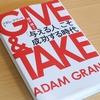 【書評】若者よ、賢いギバーになれ。『GIVE & TAKE』で学ぶ、「与える人」が成功するということ。
