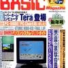 【1991年】【1月号】マイコンBASIC Magazine 1991.01
