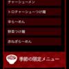 大宮探検隊7「大勝軒まるいち」