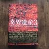 【奇界遺産3 / 佐藤健寿】コロナ禍において余計に際立つ世界のおもしろさ