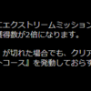 【DDON】全コース開放日のメモ