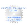 【上級編】シンプルモーションユニットQD77MSによるサーボ同期制御設定ーエンコーダ入力ー