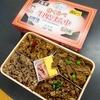 味くらべ牛肉どまん中(1500円/山形県/B-3)