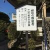 「秋葉山円通寺」(名古屋市熱田区)