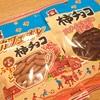 柿チョコとメロンパンの共通点→本物が入っていなくても全然OKな美味しさ/浪花屋製菓 柿チョコ
