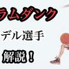【完全版】バスケ漫画スラムダンクのモデル選手は?共通点を交えながら解説!