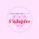 S'adapter (整える)~Growing with nature~