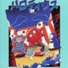MSXとはMSXの事である 第3回「パロディウス ~タコは地球を救う~」