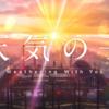 観光映画としての「天気の子(2019)」
