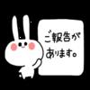 復活!!からのご報告!!