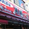 中華街の「美楽一杯」でトマトと牛バラの煮込み、家鴨と餅米の特製蒸し、水餃子、焼き餃子。